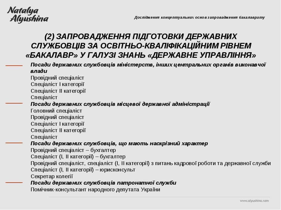 (2) ЗАПРОВАДЖЕННЯ ПІДГОТОВКИ ДЕРЖАВНИХ СЛУЖБОВЦІВ ЗА ОСВІТНЬО-КВАЛІФІКАЦІЙНИМ...