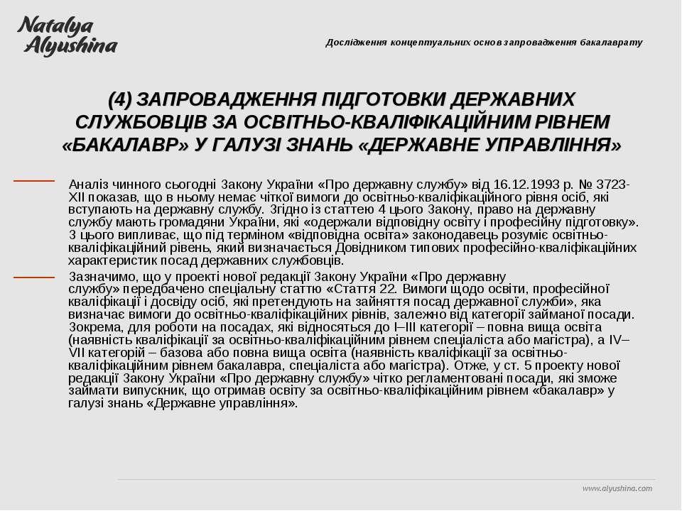 (4) ЗАПРОВАДЖЕННЯ ПІДГОТОВКИ ДЕРЖАВНИХ СЛУЖБОВЦІВ ЗА ОСВІТНЬО-КВАЛІФІКАЦІЙНИМ...