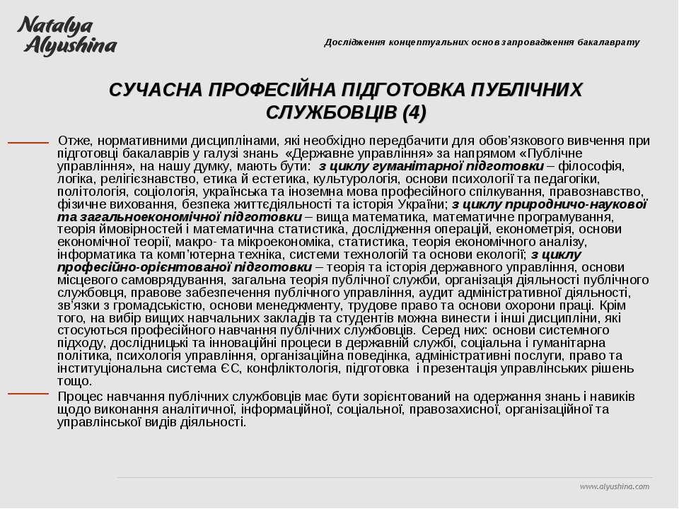 СУЧАСНА ПРОФЕСІЙНА ПІДГОТОВКА ПУБЛІЧНИХ СЛУЖБОВЦІВ (4) Отже, нормативними дис...