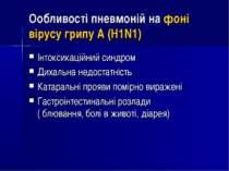 Ообливості пневмоній на фоні вірусу грипу А (Н1N1) Інтоксикаційний синдром Ди...