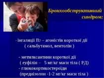 Бронхообструктивний синдром: - інгаляції В2 – агоністів короткої дії ( сальбу...