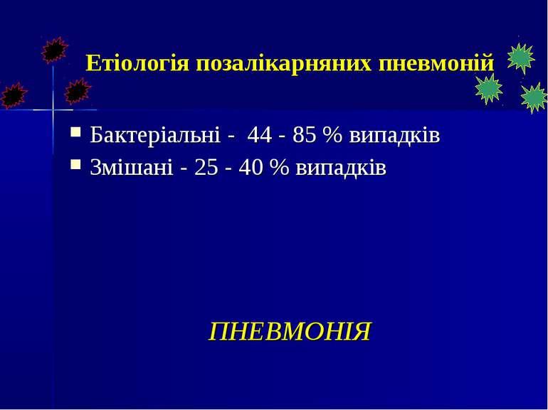 Етіологія позалікарняних пневмоній Бактеріальні - 44 - 85 % випадків Змішані ...