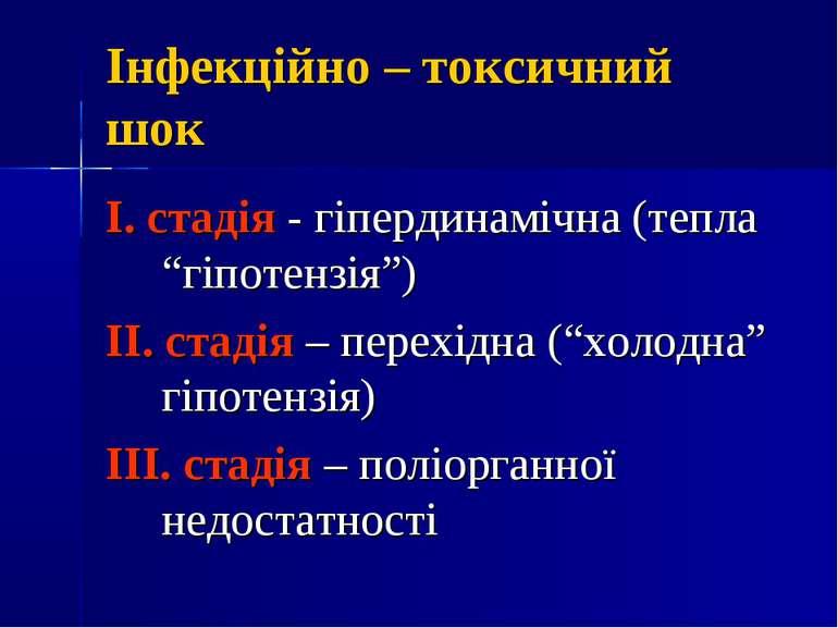 """Інфекційно – токсичний шок І. стадія - гіпердинамічна (тепла """"гіпотензія"""") ІІ..."""