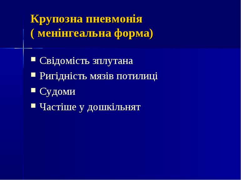 Крупозна пневмонія ( менінгеальна форма) Свідомість зплутана Ригідність мязів...
