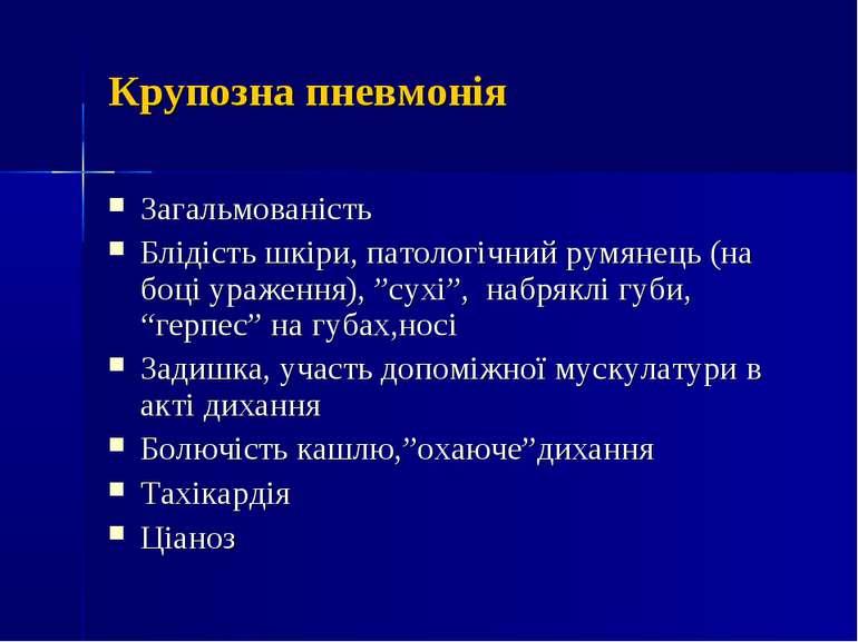 Крупозна пневмонія Загальмованість Блідість шкіри, патологічний румянець (на ...