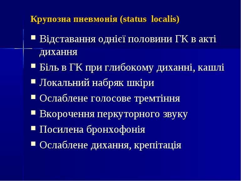 Крупозна пневмонія (status localis) Відставання однієї половини ГК в акті дих...