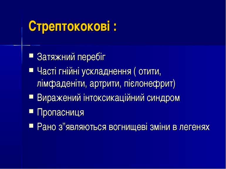 Стрептококові : Затяжний перебіг Часті гнійні ускладнення ( отити, лімфаденіт...