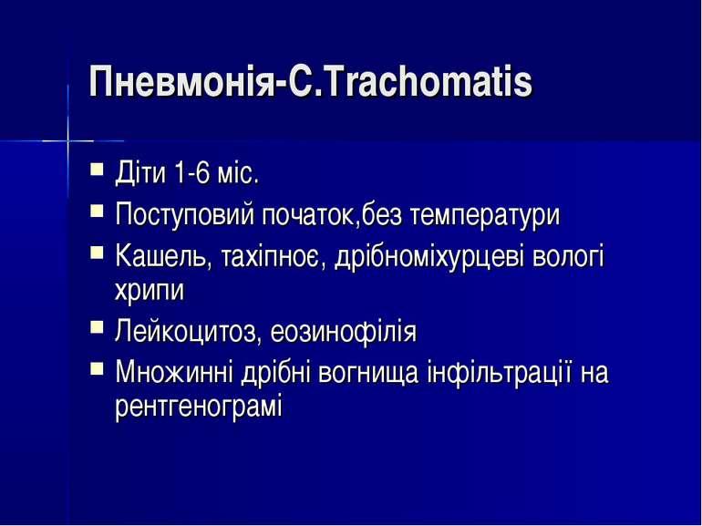 Пневмонія-C.Trachomatis Діти 1-6 міс. Поступовий початок,без температури Каше...