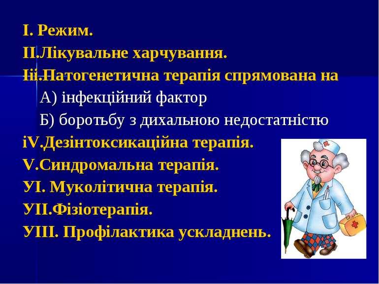 І. Режим. ІІ.Лікувальне харчування. Ііі.Патогенетична терапія спрямована на А...