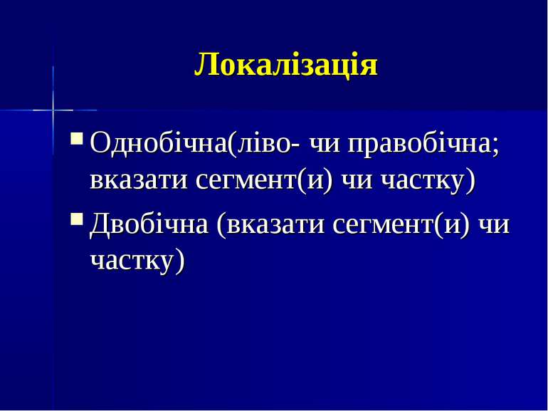 Локалізація Однобічна(ліво- чи правобічна; вказати сегмент(и) чи частку) Двоб...