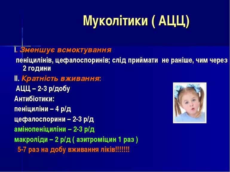 Муколітики ( АЦЦ) І. Зменшує всмоктування пеніцилінів, цефалоспоринів; слід п...