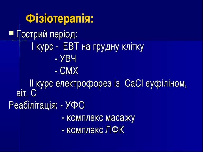 Фізіотерапія: Гострий період: І курс - ЕВТ на грудну клітку - УВЧ - СМХ ІІ ку...