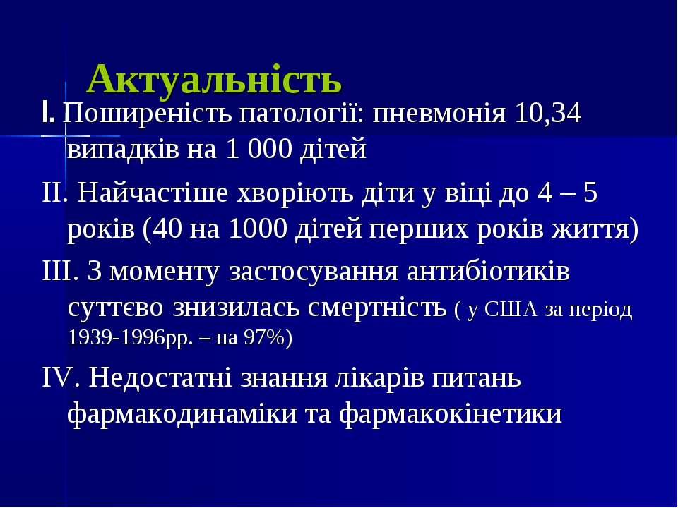 Актуальність І. Поширеність патології: пневмонія 10,34 випадків на 1 000 діте...