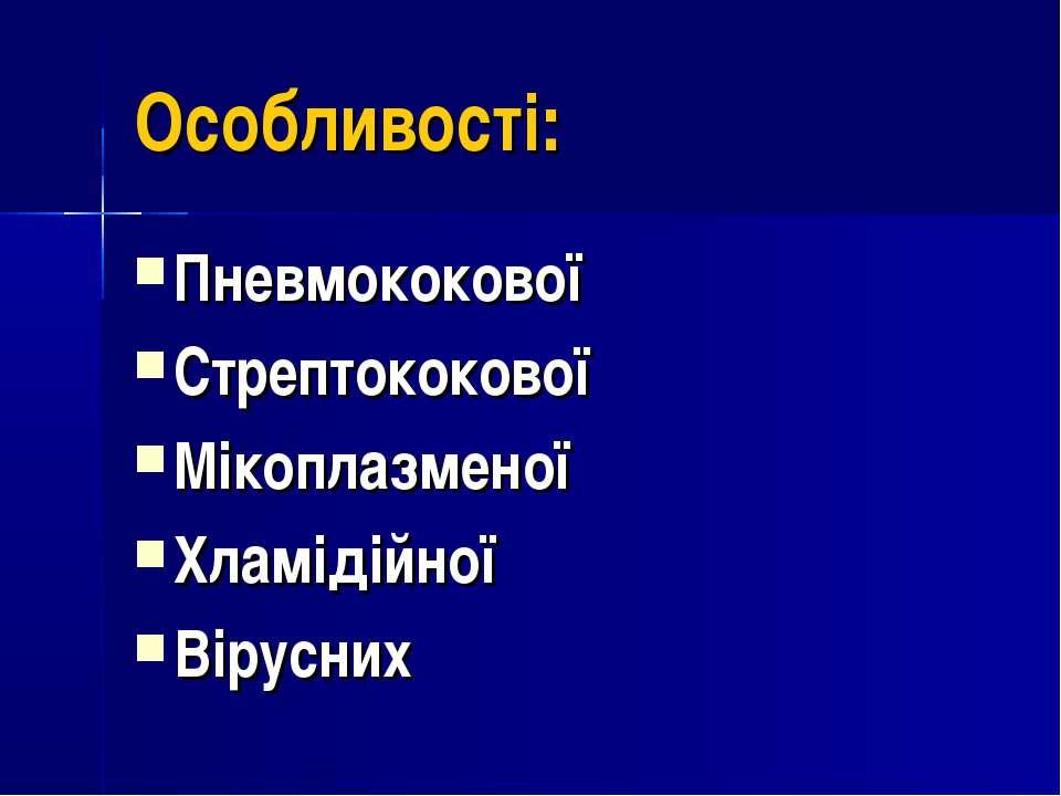 Особливості: Пневмококової Стрептококової Мікоплазменої Хламідійної Вірусних