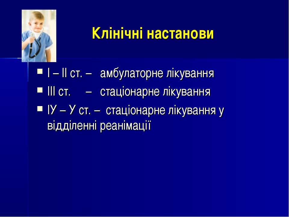 Клінічні настанови І – ІІ ст. – амбулаторне лікування ІІІ ст. – стаціонарне л...