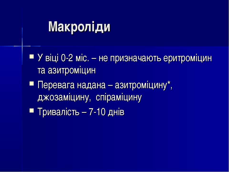 Макроліди У віці 0-2 міс. – не призначають еритроміцин та азитроміцин Переваг...