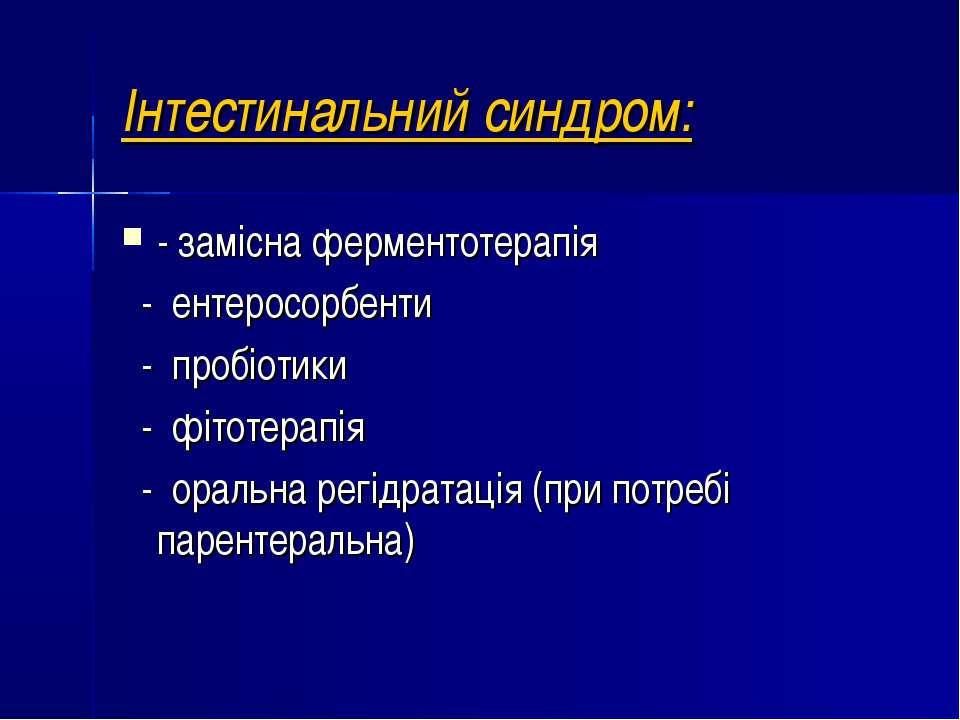 Інтестинальний синдром: - замісна ферментотерапія - ентеросорбенти - пробіоти...