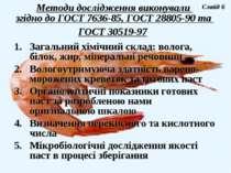 Методи дослідження виконували згідно до ГОСТ 7636-85, ГОСТ 28805-90 та ГОСТ 3...