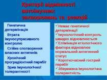 Критерії відмінності автоімунних захворювань та реакцій Генетична детермінаці...
