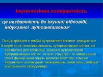 Імунологічна толерантність це нездатність до імунної відповіді, індуковної ау...