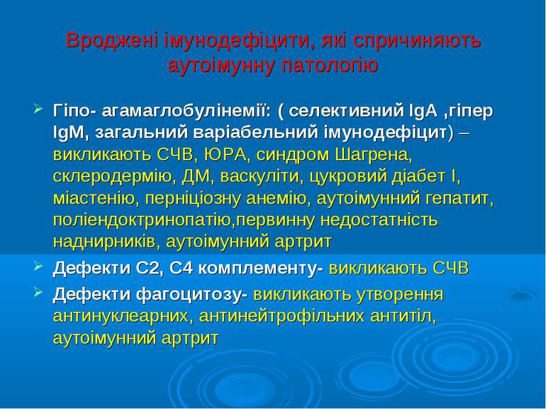 Вроджені імунодефіцити, які спричиняють аутоімунну патологію Гіпо- агамаглобу...