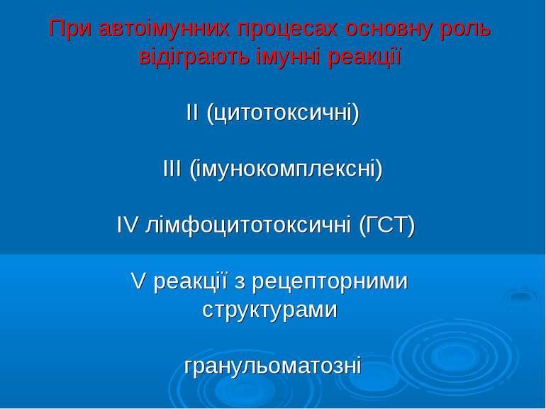 При автоімунних процесах основну роль відіграють імунні реакції ІІ (цитотокси...