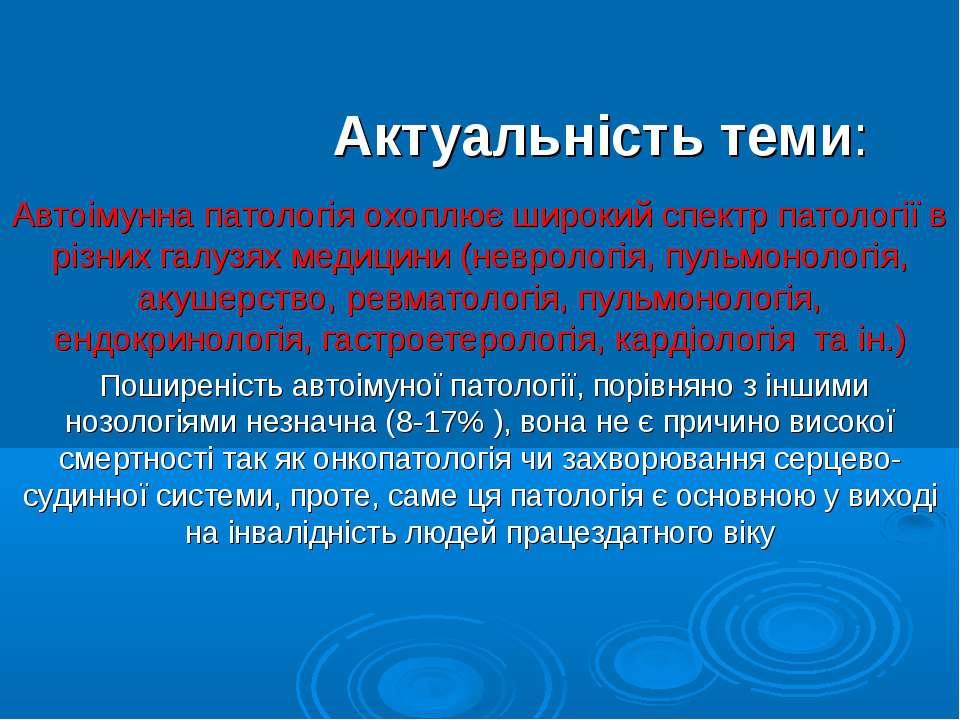 Актуальність теми: Автоімунна патологія охоплює широкий спектр патології в рі...