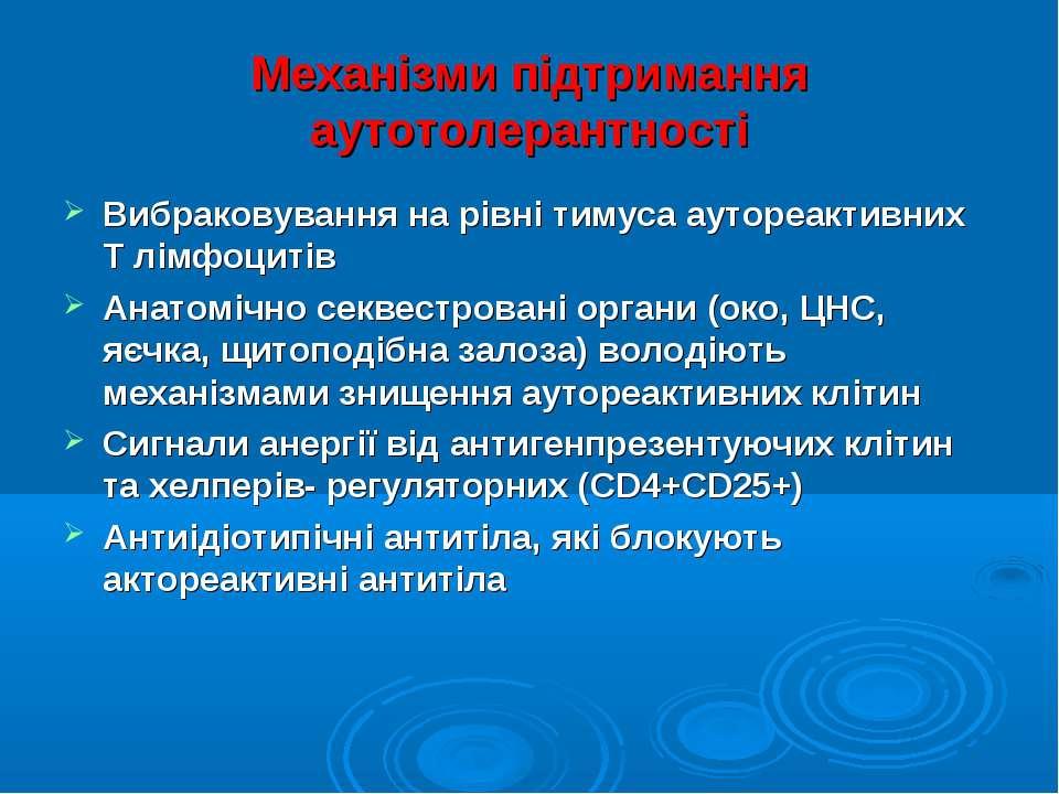 Механізми підтримання аутотолерантності Вибраковування на рівні тимуса ауторе...