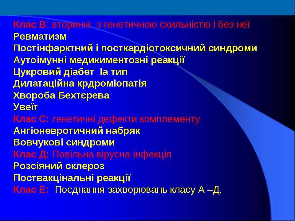 Клас В: вторинні з генетичною схильністю і без неї Ревматизм Постінфарктний і...
