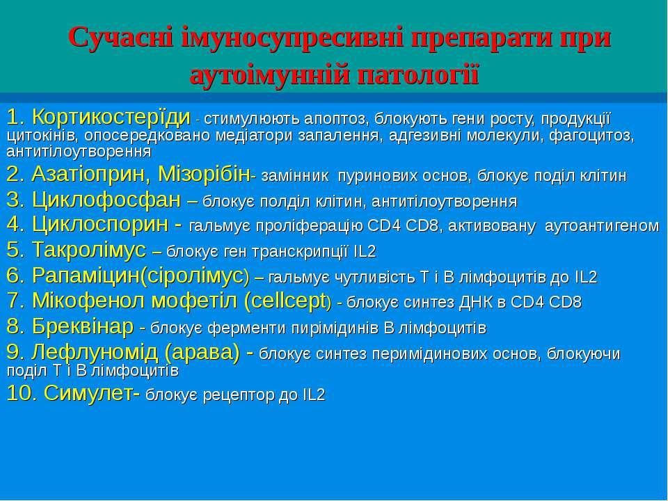 Сучасні імуносупресивні препарати при аутоімунній патології 1. Кортикостерїди...