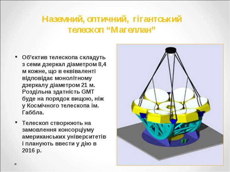 "Наземний, оптичний, гігантський телескоп ""Магеллан"""
