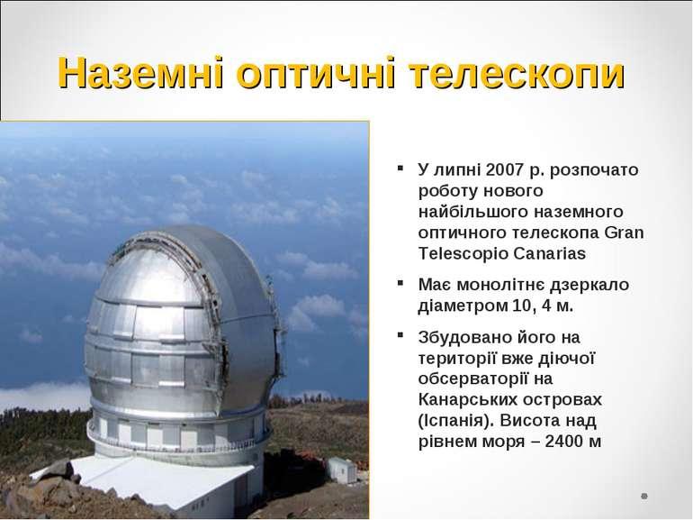 Наземні оптичні телескопи