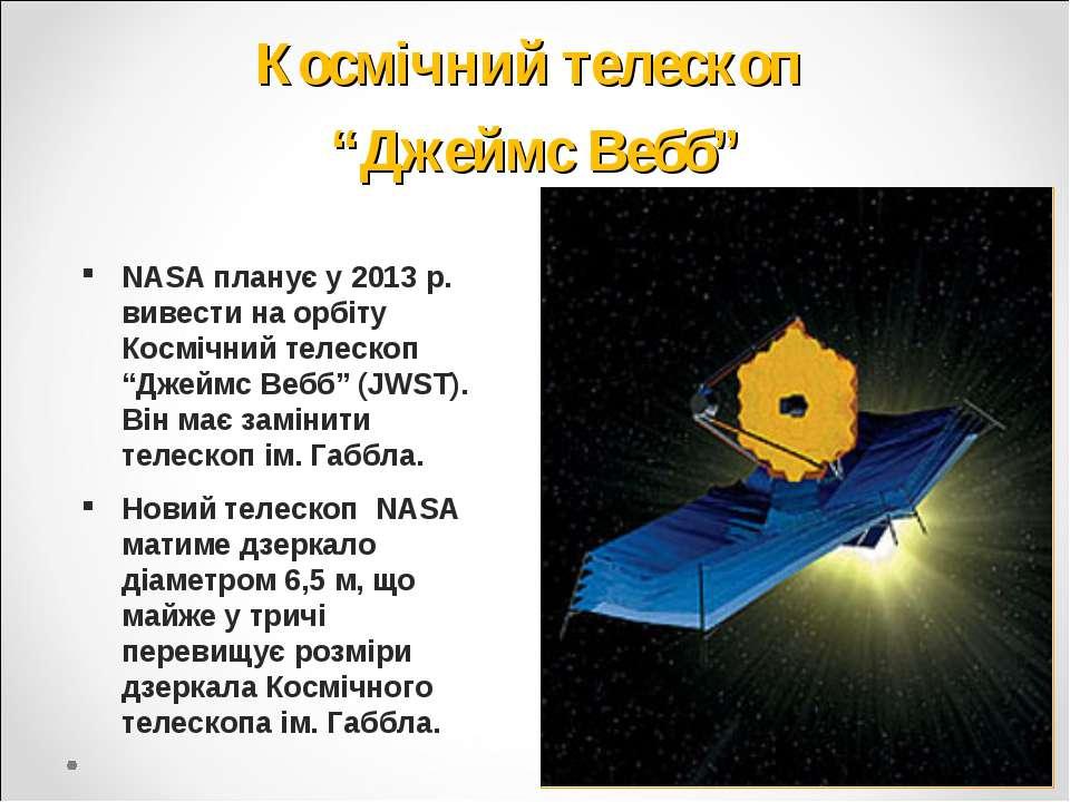 """Космічний телескоп """"Джеймс Вебб"""""""