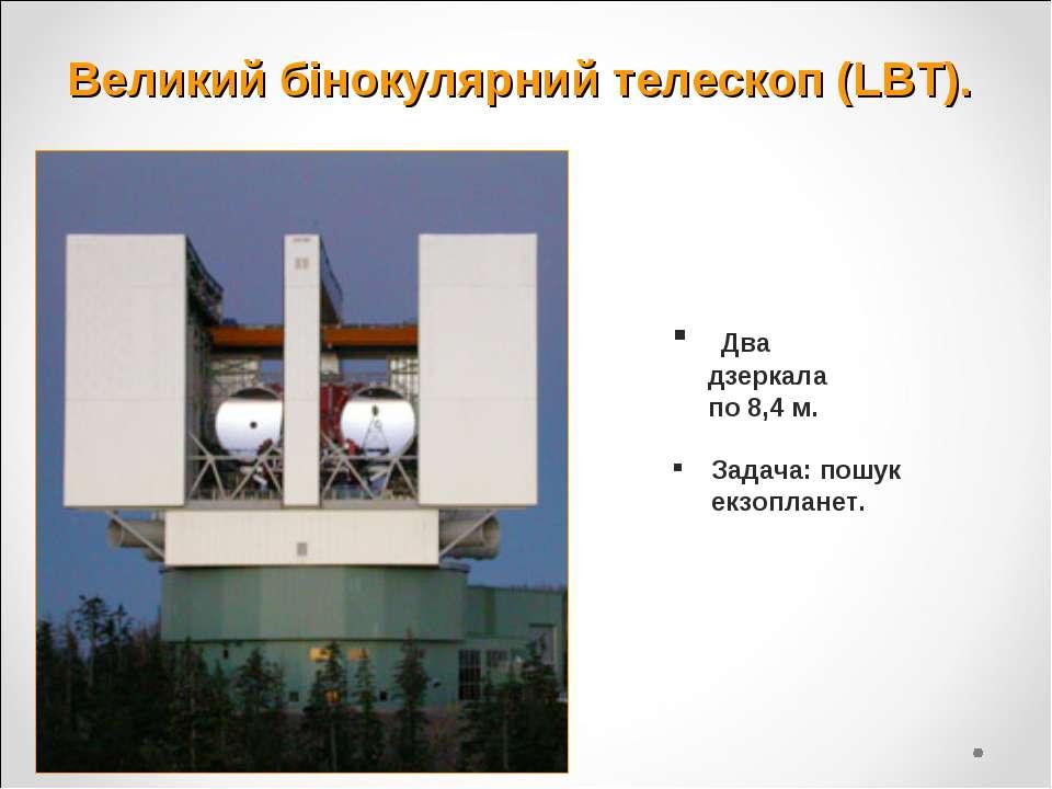 Великий бінокулярний телескоп (LBT).