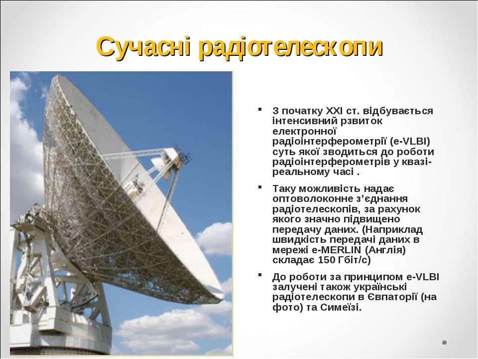 Сучасні радіотелескопи