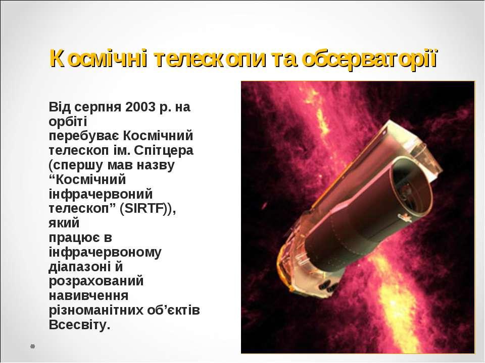 Космічні телескопи та обсерваторії