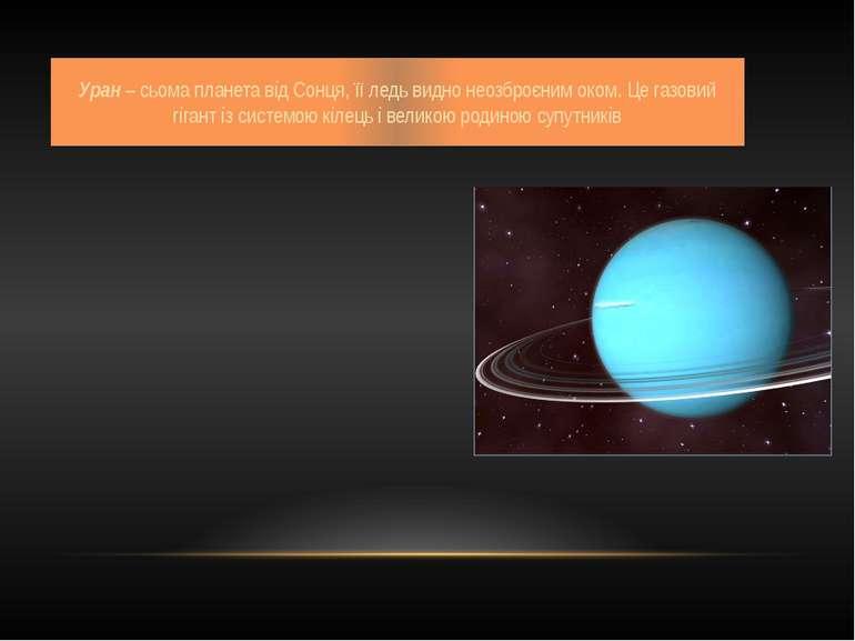 Уран – сьома планета від Сонця, її ледь видно неозброєним оком. Це газовий гі...