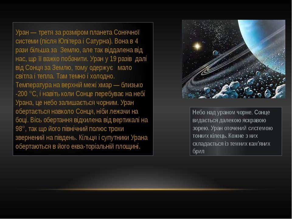 Небо над ураном чорне. Сонце видається далекою яскравою зорею. Уран оточений ...