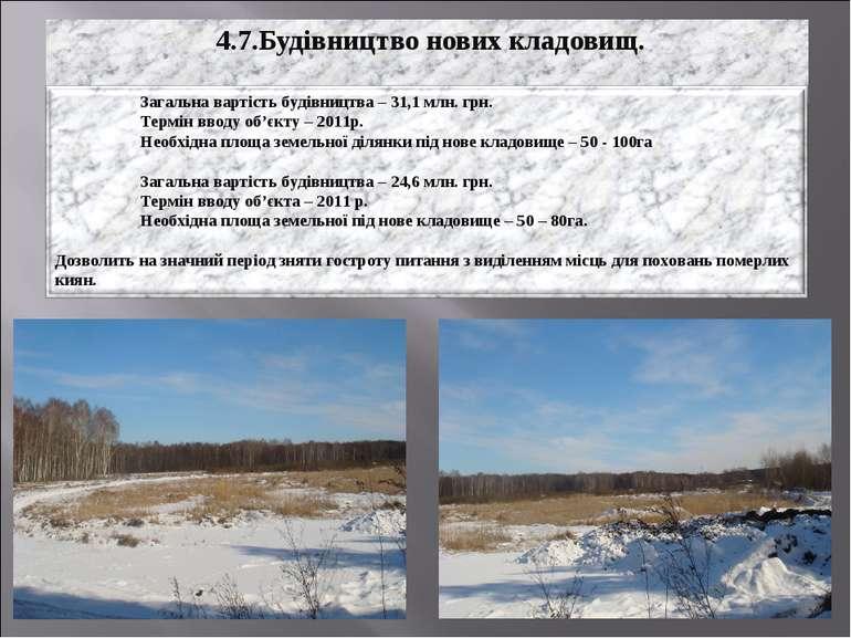 4.7.Будівництво нових кладовищ.