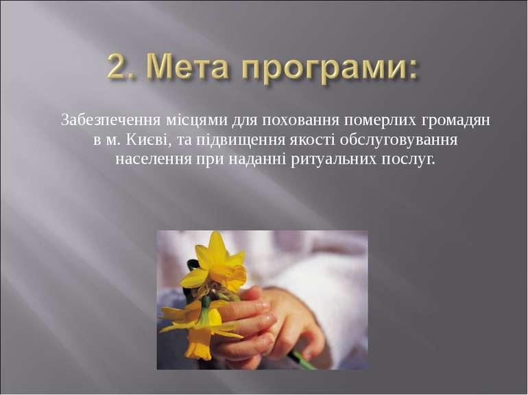 Забезпечення місцями для поховання померлих громадян в м. Києві, та підвищенн...