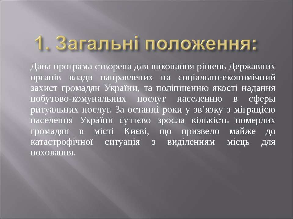 Дана програма створена для виконання рішень Державних органів влади направлен...