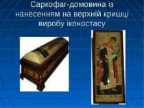 Саркофаг-домовина із нанесенням на верхній кришці виробу іконостасу