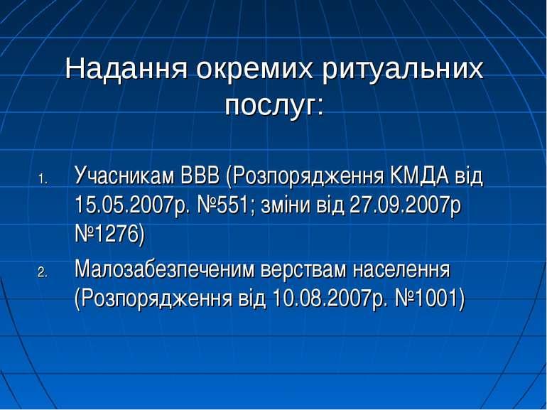 Надання окремих ритуальних послуг: Учасникам ВВВ (Розпорядження КМДА від 15.0...
