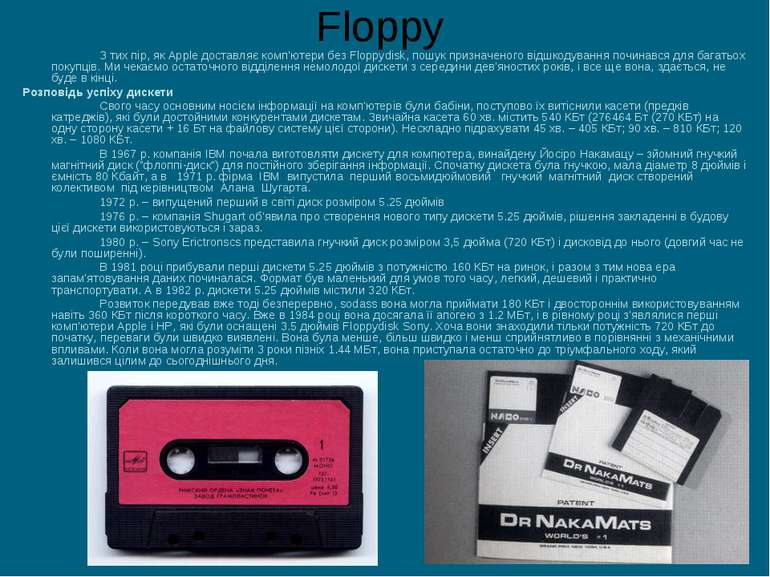 Floppy З тих пір, як Apple доставляє комп'ютери без Floppydisk, пошук признач...