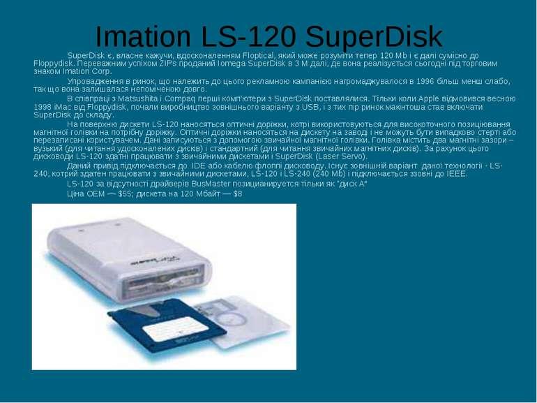 Imation LS-120 SuperDisk SuperDisk є, власне кажучи, вдосконаленням Floptical...