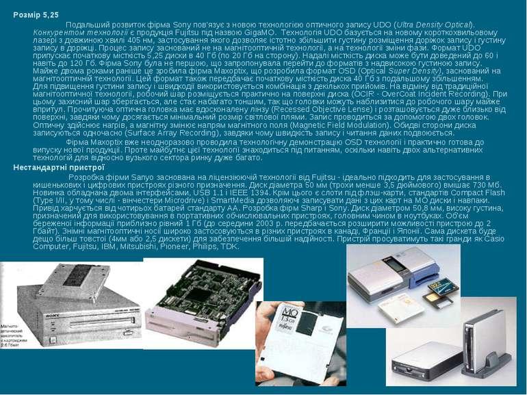 Розмір 5,25 Подальший розвиток фірма Sony пов'язує з новою технологією оптичн...