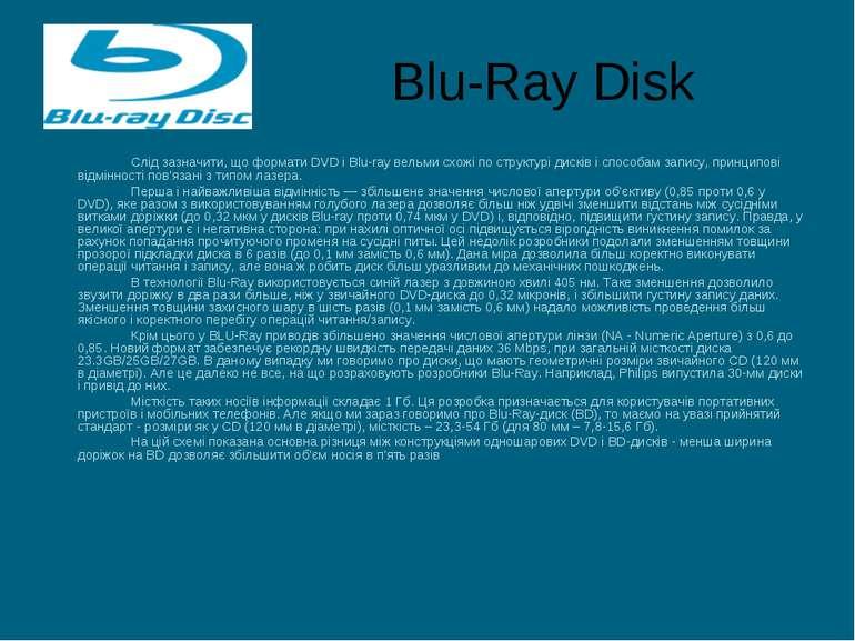 Blu-Ray Disk Слід зазначити, що формати DVD і Blu-ray вельми схожі по структу...