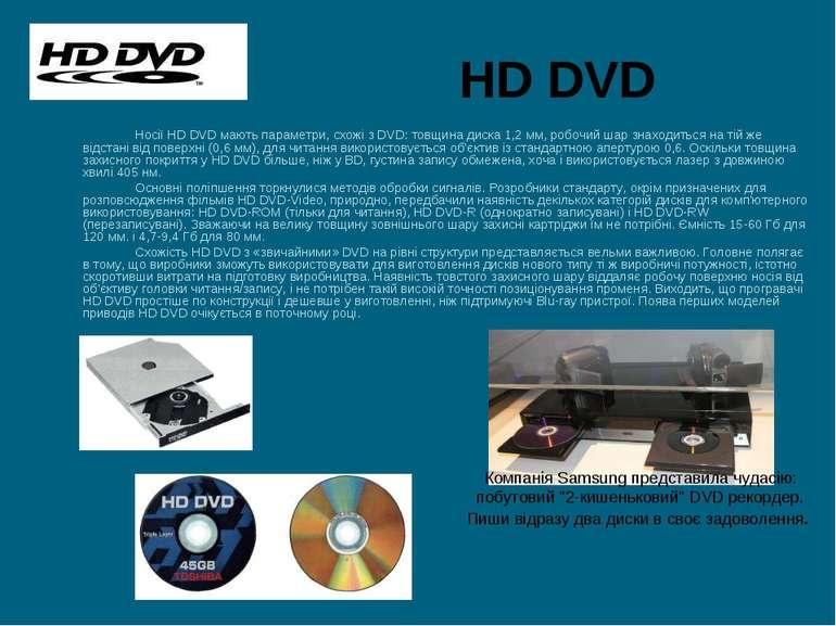 HD DVD Носії HD DVD мають параметри, схожі з DVD: товщина диска 1,2 мм, робоч...