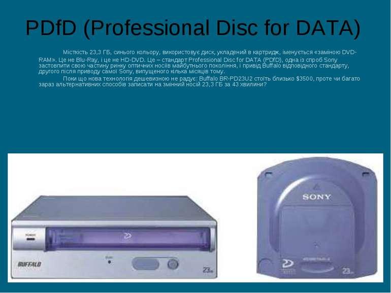 PDfD (Professional Disc for DATA) Місткість 23,3 ГБ, синього кольору, викорис...