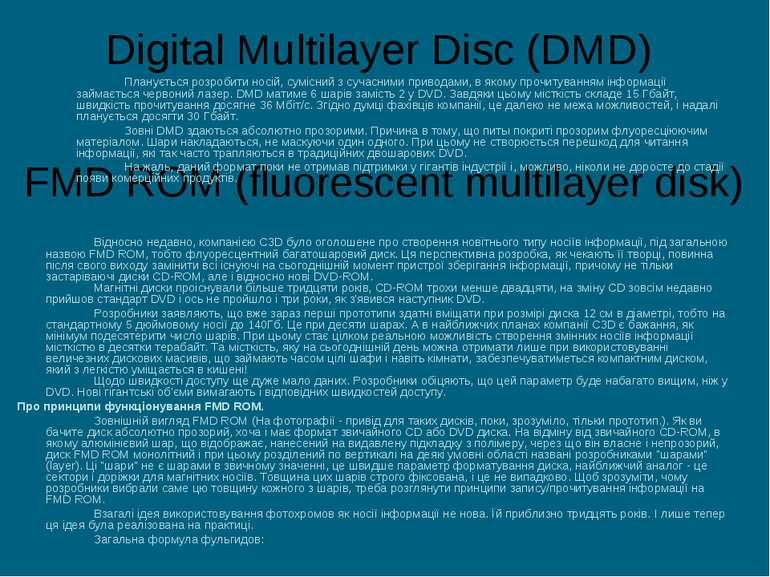 FMD ROM (fluorescent multilayer disk) Відносно недавно, компанією C3D було ог...